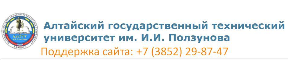 """Официальный сайт """"АЛТГУ"""" в Барнауле"""