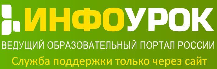 Ссылка на образовательный портал «Инфоурок»