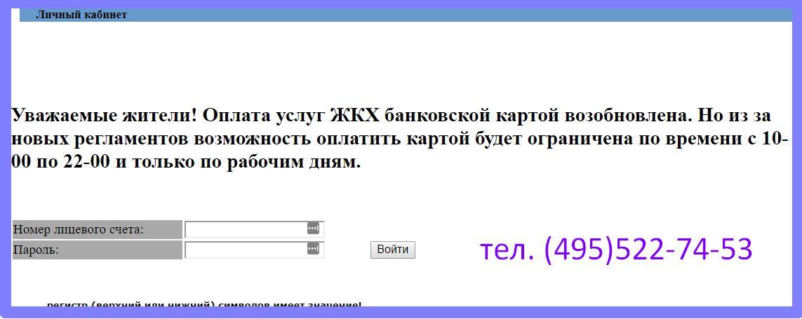 ЕРЦ Железнодорожный