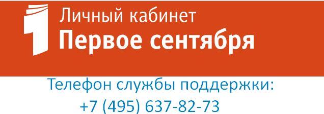 """Ссылка на сайт цифровой школы """"Первое Сентября"""""""