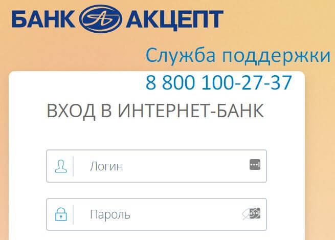 Акцепт банк кабинет