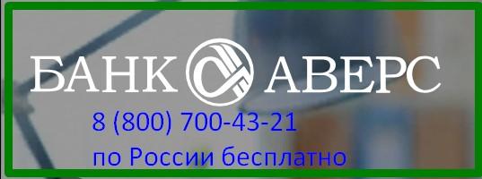 Банк Аверс кабинет