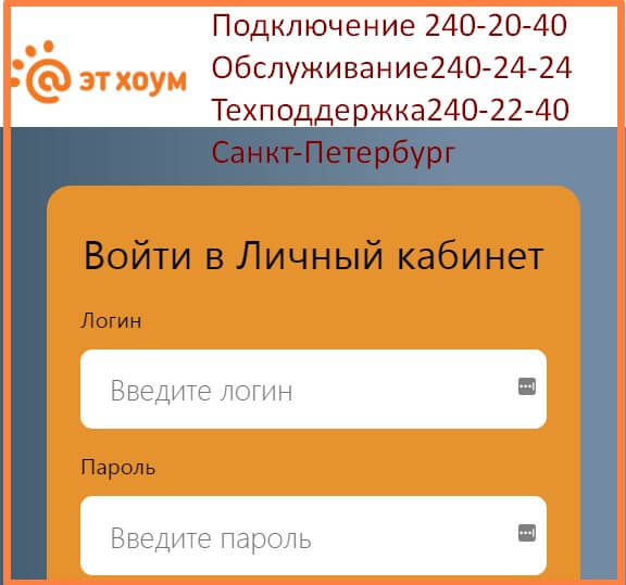 ЛК «Эт Хоум» СПБ