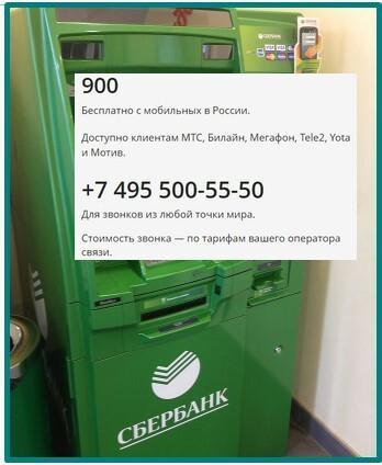 Сменить номер телефона сбербанк