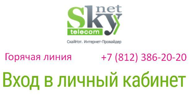 """Официальный сайт и телефон """"SkyNet"""" СПБ"""