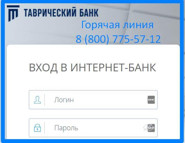 Таврический банк личный кабинет