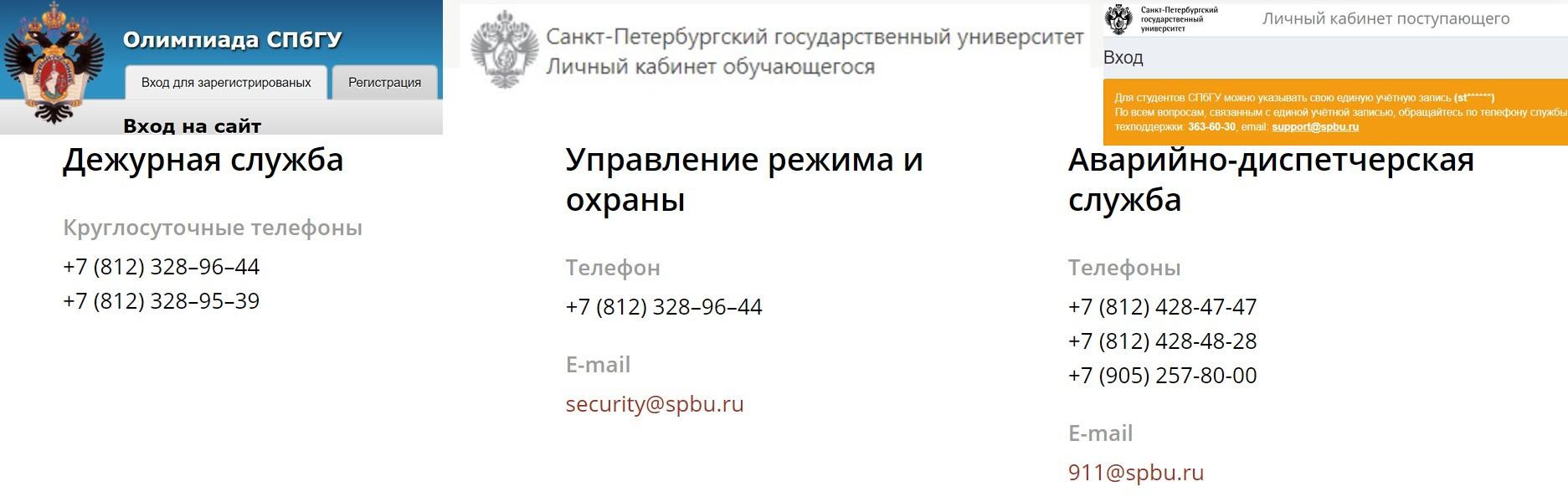 Ссылка на сайт Санкт-Петербургского государственного университета