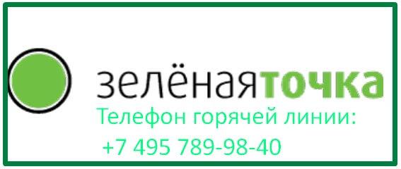 Зеленая точка личный кабинет