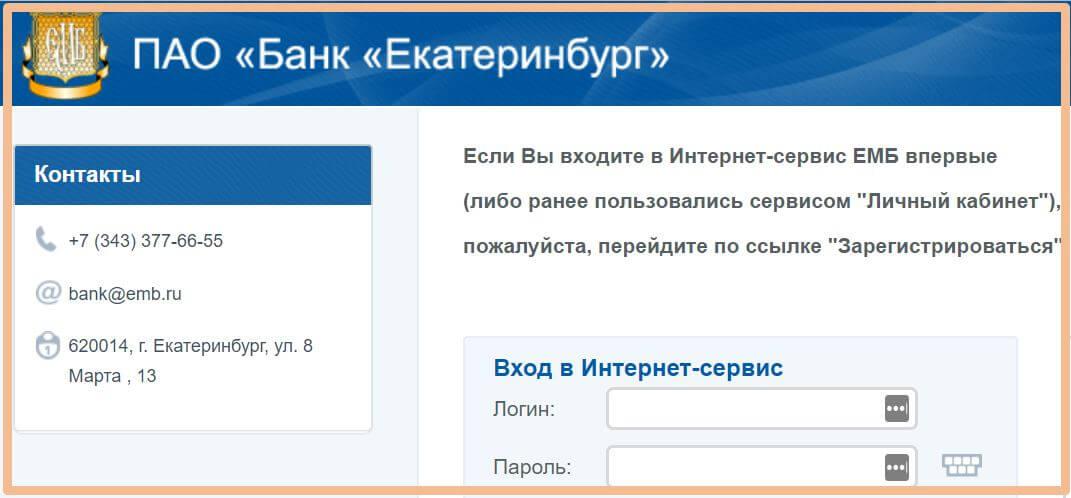 емп банк Екатеринбург кабинет
