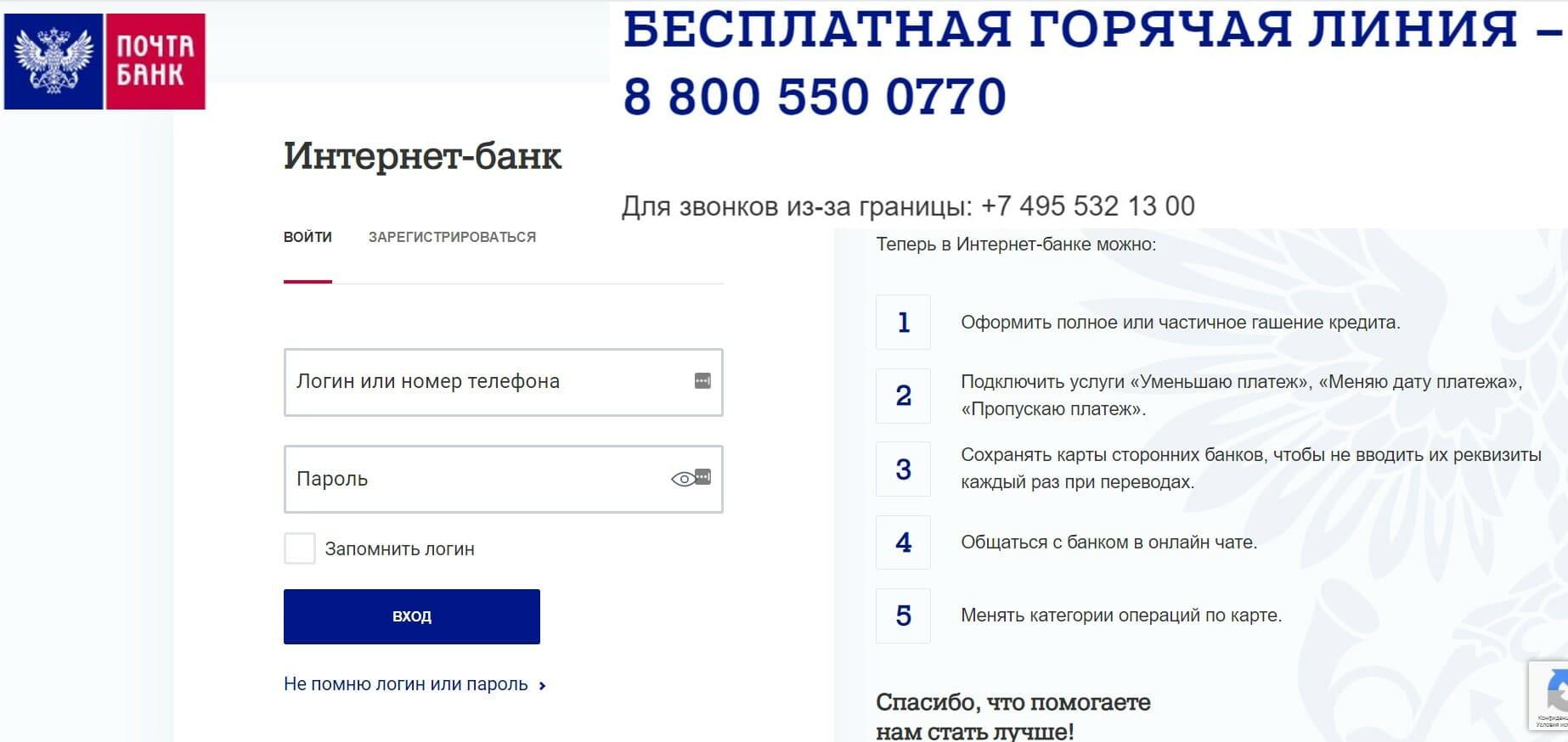 Почта банк личный кабинет