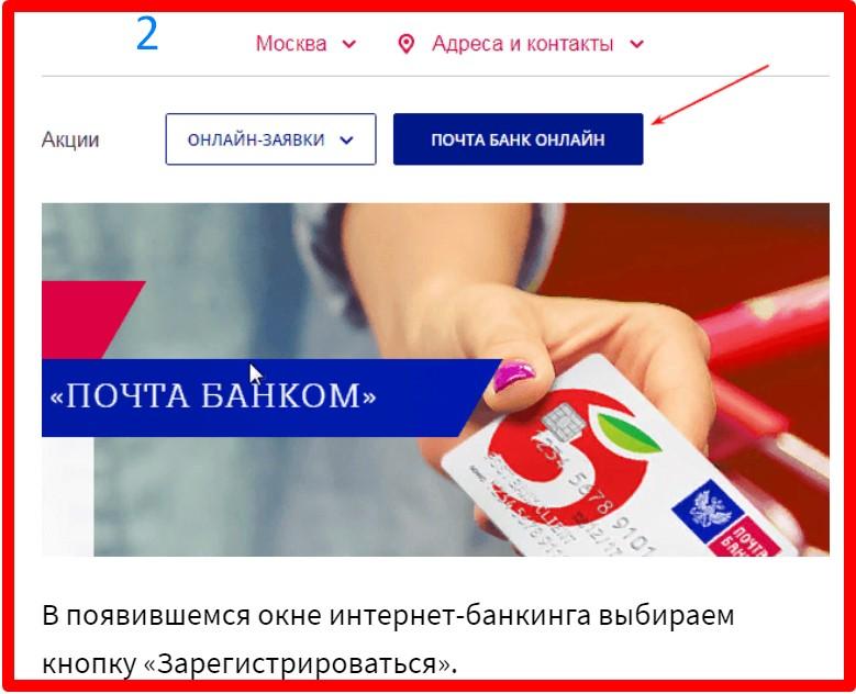 почта банк онлайн личный кабинет зарегистрировать какое место занимает человек в системе живого