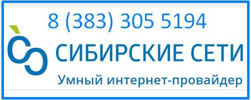 ЛК «Сибирские Сети»