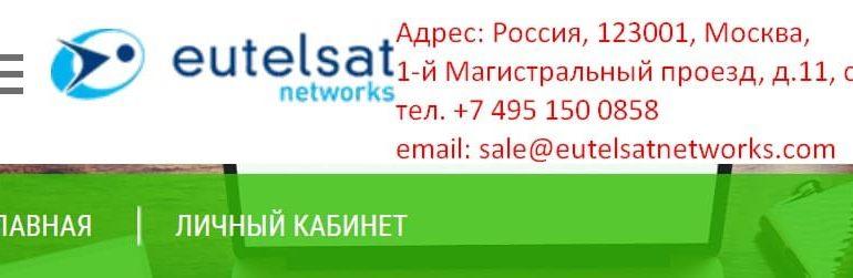 Евтелсат интернет провайдер личный кабинет