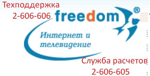Фридом интернет кабинет