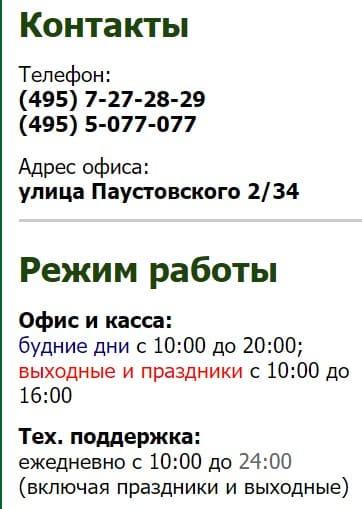 Контакты Ясенево Онлайн