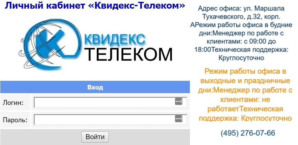 Квидекс Телеком личный кабинет