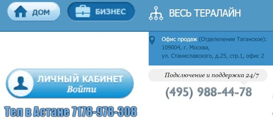 Тералайн Телеком Связь сайт