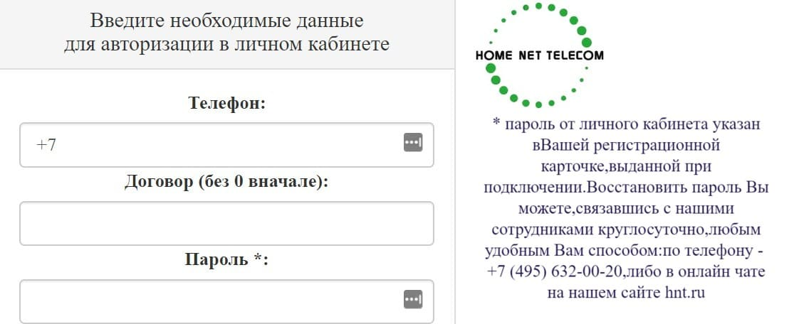 Личный кабинет Homenet