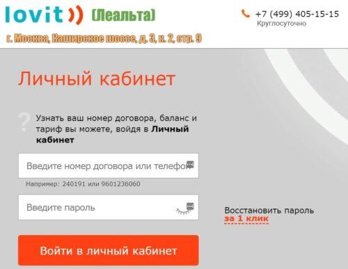 Ловит интернет личный кабинет
