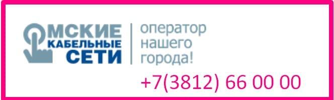 Омские кабельные сети личный кабинет