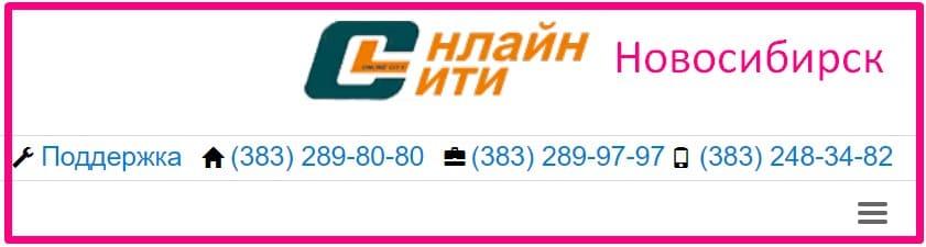 Онлайн Сити Новосибирск