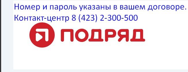 Подряд интернет Владивосток личный кабинет