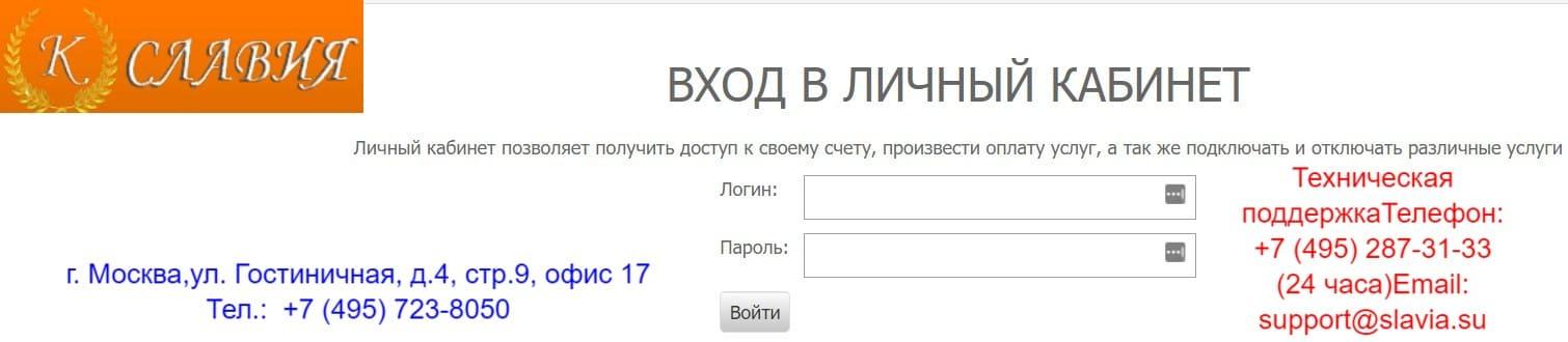 Славия интернет личный кабинет