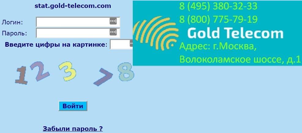 Gold telecom кабинет