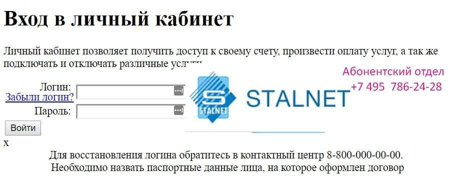 Личный кабинет компании Сталнет