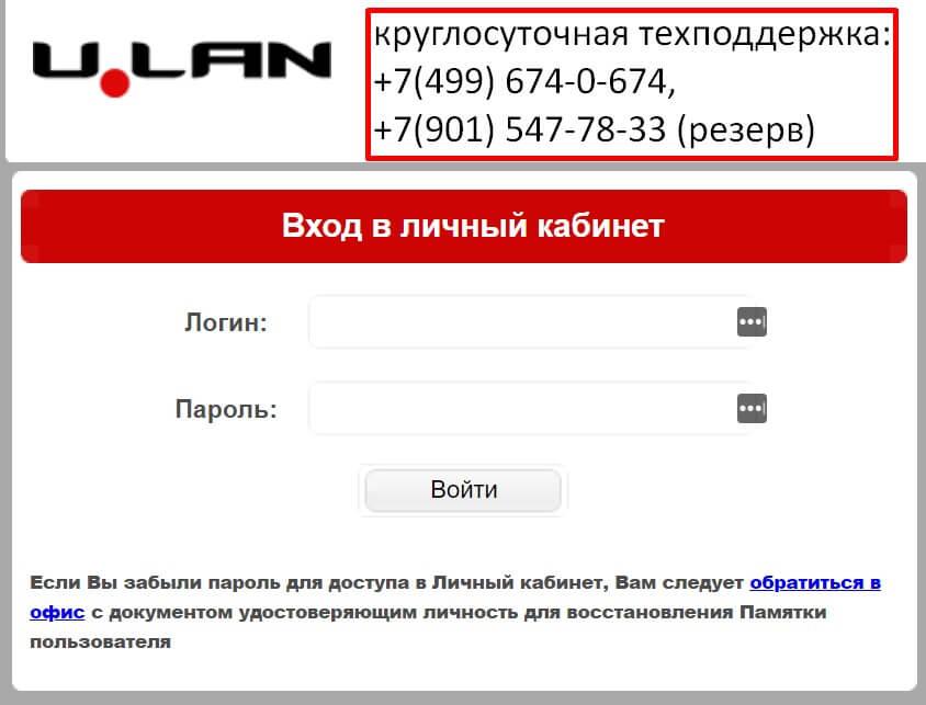 Юлан провайдер личный кабинет
