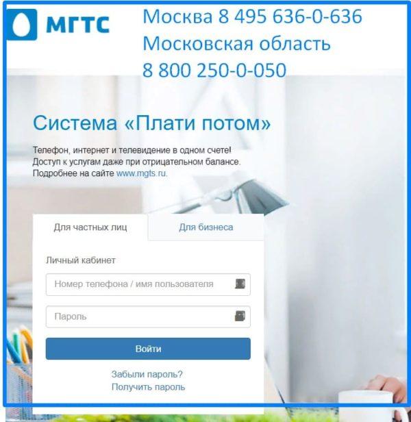 Мгтс бухгалтерия телефон москва заявление о государственной регистрации юридического лица при создании ип