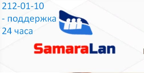 ЛК «СамараЛан»