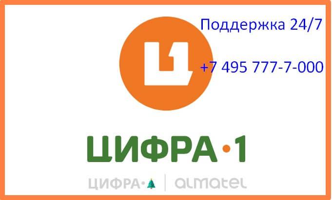 ЛК «Цифра 1»
