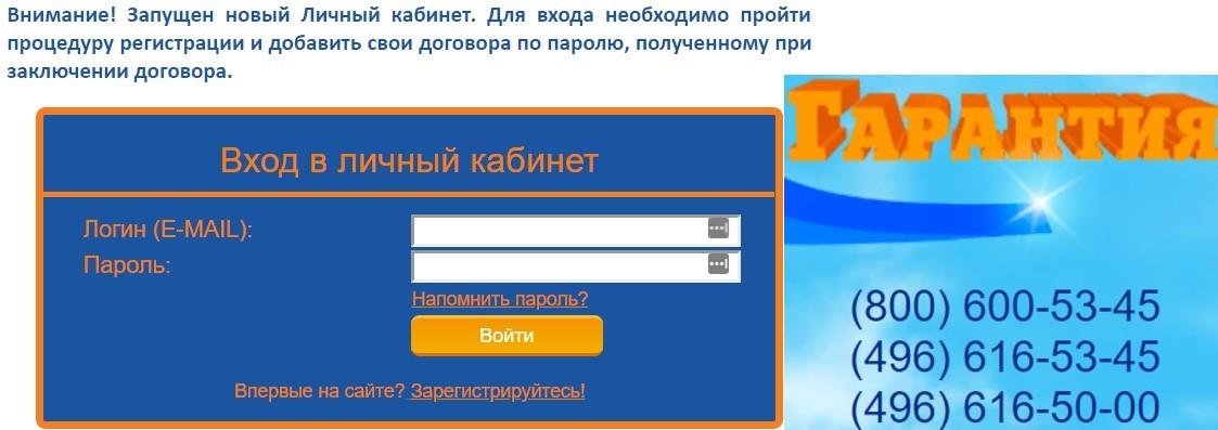 Личный кабинет интернет Гарантия