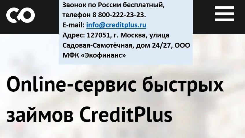 Кредит Плюс личный кабинет