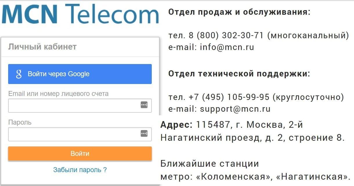 МСН Телеком личный кабинет