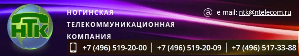 Ногинск нтк телефонная компания официальный сайт сайт компании максим