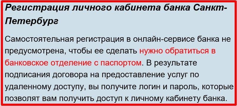 Регистрация личного кабинета Банк Санкт Петербург