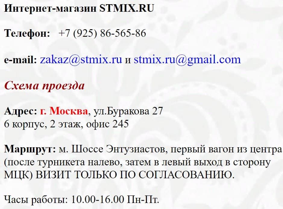 Stmix сайт, телефон