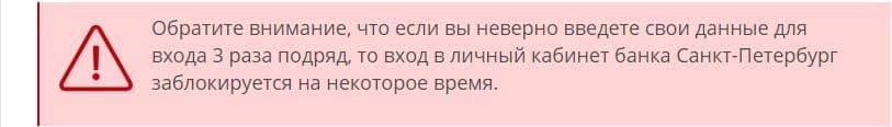 Личный кабинет Санкт Петербург банк онлайн