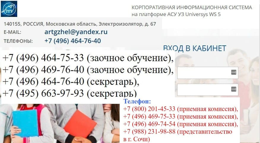ЛК ГГУ Гжель