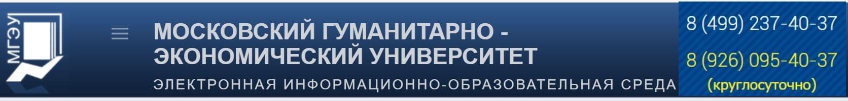 Сайт образовательного портала МГЭУ