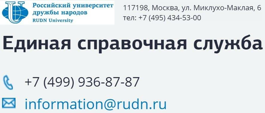 Единая справочная служба университета РУДН