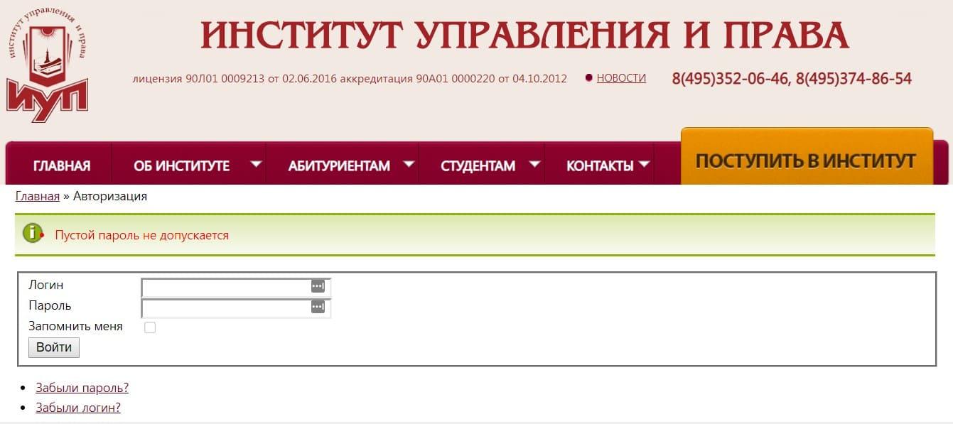 Институт управления и права сайт