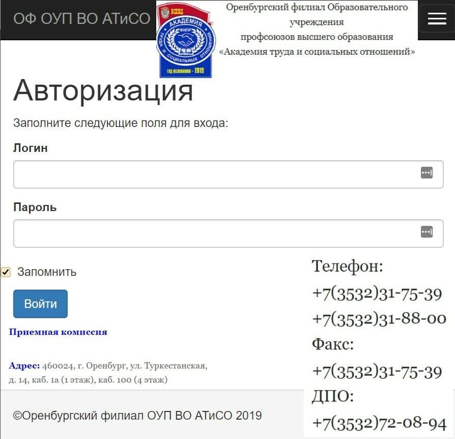 "Сайт Оренбургского ""АТИСО"""