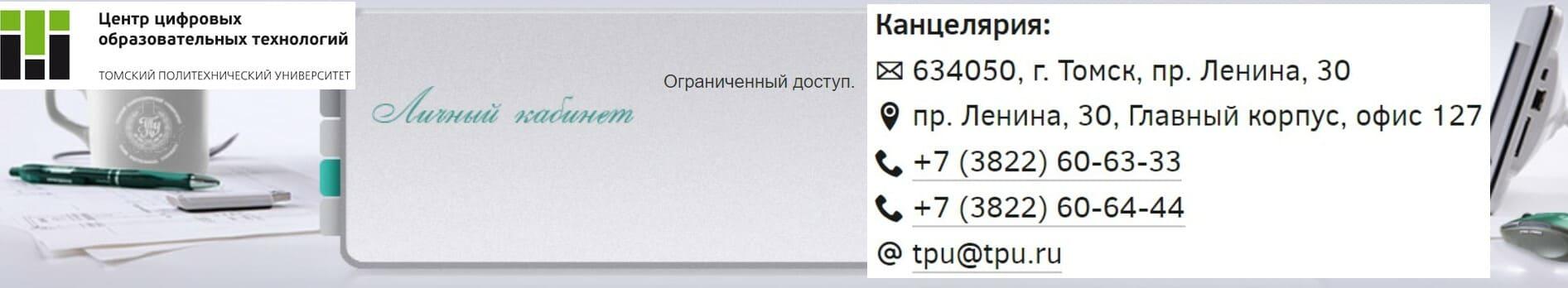 Официальный сайт Томского Политеха