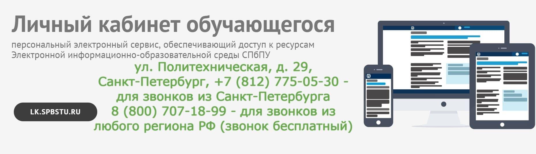 СПбГПУ личный кабинет