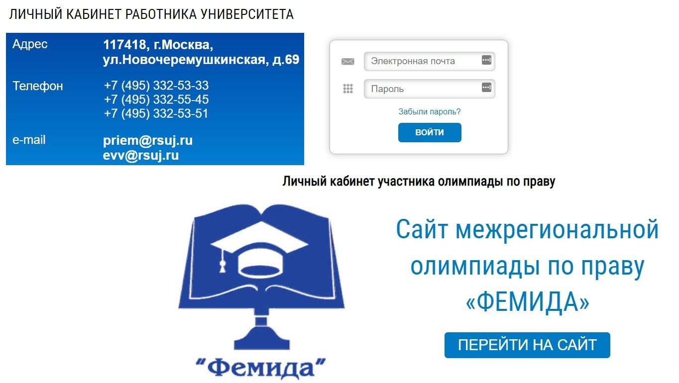 Личный кабинет РГУП Фемида