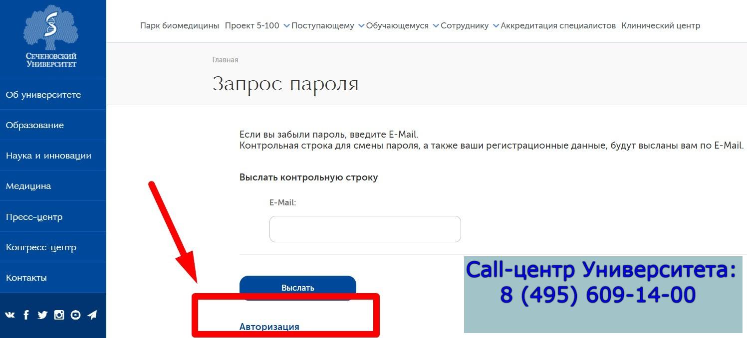 """Сайт """"Сеченовки"""" МГМУ им Сеченова"""