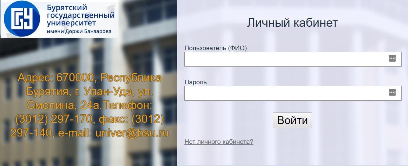 Сайт университета «БГУ» Донжи Банзарова